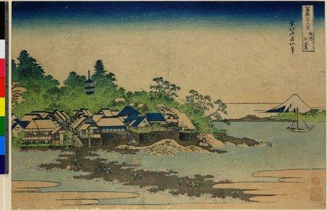 Katsushika Hokusai: Soshu Enoshima / Fugaku Sanju Rokkei - British Museum