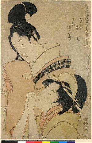 喜多川歌麿: Jitsu Kurabe Iro no Minakami - 大英博物館