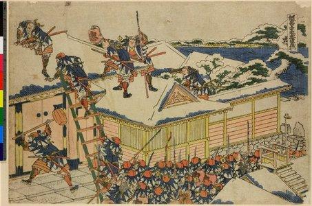 葛飾北斎: Juichi-dan / Kanadehon Chushingura - 大英博物館