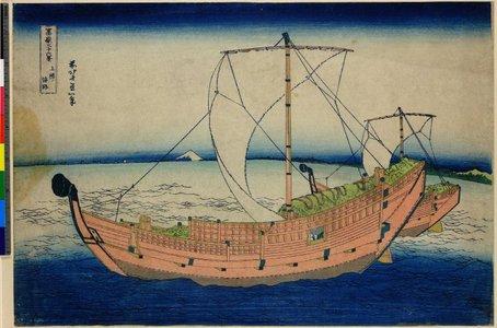 葛飾北斎: Kazusa no kairo / Fugaku Sanju Rokkei - 大英博物館