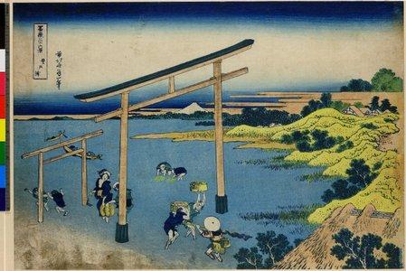 Katsushika Hokusai: Todo no ura / Fugaku Sanju Rokkei - British Museum