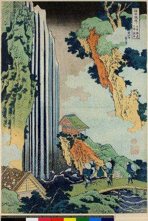 葛飾北斎: Kisokaido Ono no bakufu / Shokoku taki-meguri - 大英博物館