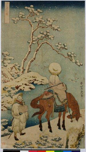 葛飾北斎: Shika shashin kagami 詩歌写真鏡 (True Mirror of Chinese and Japanese Verses) - 大英博物館