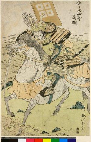 勝川春山: Sasaki Shiro Takatsuna 佐々木四郎高綱 - 大英博物館