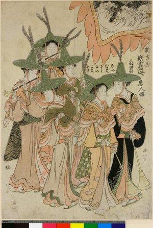 勝川春山: Sanmai-zuzuki-shi Tojin-zatsu / Shin-Yoshiwara Niwaka Zensei Asobi - 大英博物館
