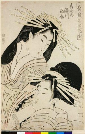 二代目鳥居清満: Seiro Meikun Hana Awase - 大英博物館
