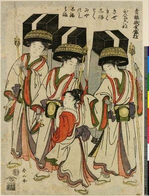 勝川春山: Seiro Niwaka Zensei Asobi - 大英博物館