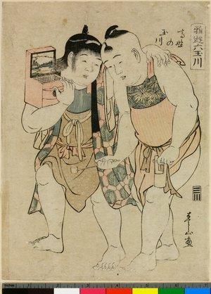 勝川春山: Koya no Tamagawa / Gayu Mu-Tamagawa - 大英博物館