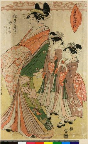 鳥高斎栄昌: Wakana Hatsu-Mayo - 大英博物館