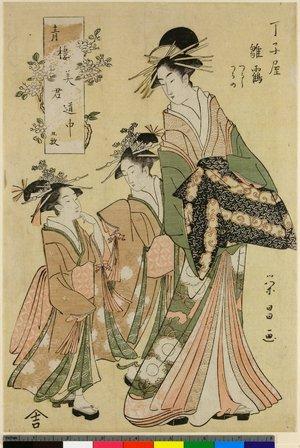 鳥高斎栄昌: Seiro Bikun Dochu Gomai - 大英博物館
