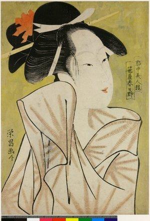 鳥高斎栄昌: Kakuchu Bijin Kurabe - 大英博物館