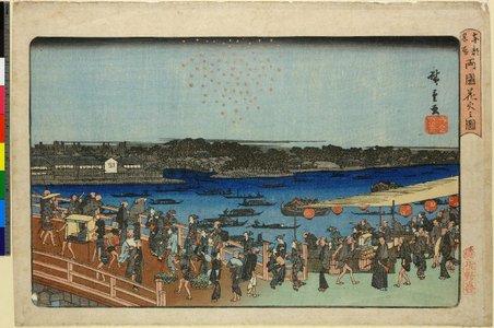 歌川広重: Ryogoku Hanabi no zu / Toto Meisho - 大英博物館