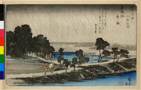 Utagawa Hiroshige: Azuma-no-mori ya-u / Edo Kinko Hakkei no uchi - British Museum