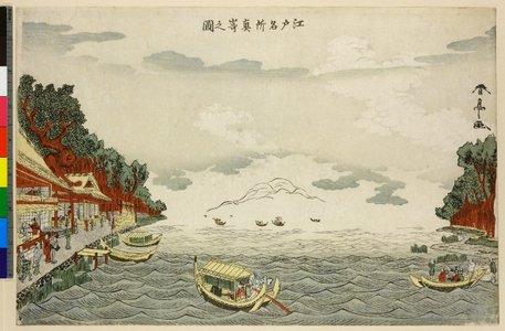 Katsukawa Shuntei: Edo meisho Massaki no zu - British Museum