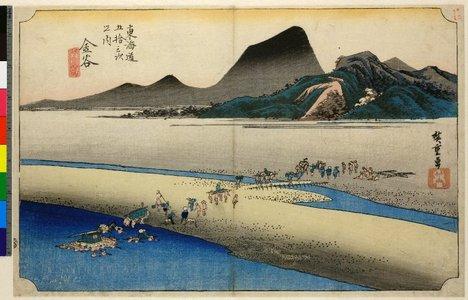 Utagawa Hiroshige: No 25 Kanaya Oi-gawa engan / Tokaido Gojusan-tsugi no uchi - British Museum