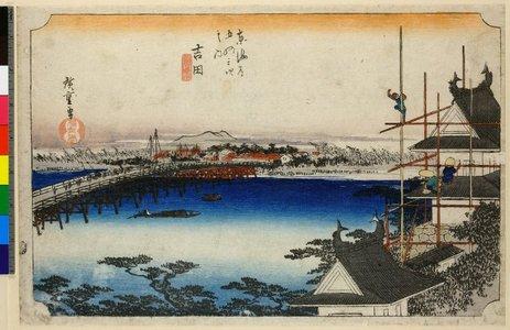 歌川広重: No 35,Yoshida Toyokawa-bashi / Tokaido Gojusan-tsugi no uchi - 大英博物館
