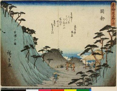 歌川広重: No 22, Okabe Utsu-no-yama no zu / Kyoka Tokaido / Tokaido gojusan-tsugi - 大英博物館
