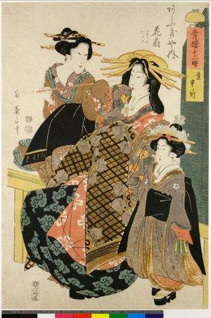 Kikugawa Eizan: Hiru saru no koku / Seiro Juni-ji - British Museum