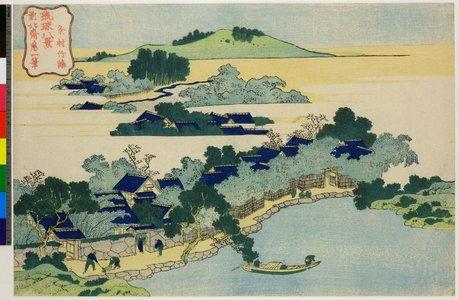 葛飾北斎: Kyuson chikuri / Ryukyu Hakkei - 大英博物館