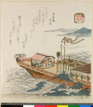 柳々居辰斎: Ryugu - 大英博物館