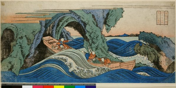 Totoya Hokkei: Izu Gyuseki no Mida / Shokoku Meisho - British Museum