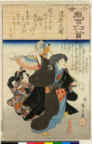Utagawa Hiroshige: Wan-Kyu / Ogura Nazorae Hyakunin Isshu (One Hundred Poems by One Poet Each, Likened to the Ogura Version) - British Museum