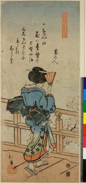 魚屋北渓: Yosumi bijin / Kokon Kyokasen - 大英博物館