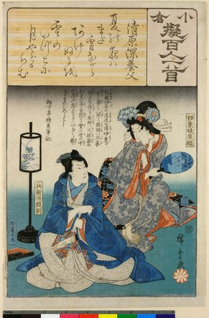 Utagawa Hiroshige: Ogura Nazorae Hyakunin Isshu - British Museum