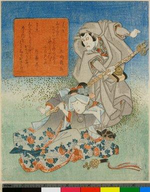 Yanagawa Shigenobu: surimono / print - British Museum