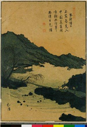 Totoya Hokkei: Toshi Gafu no uchi - British Museum