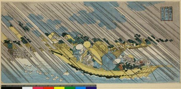 Totoya Hokkei: Musashi Sumida-gawa / Shokoku meisho - British Museum