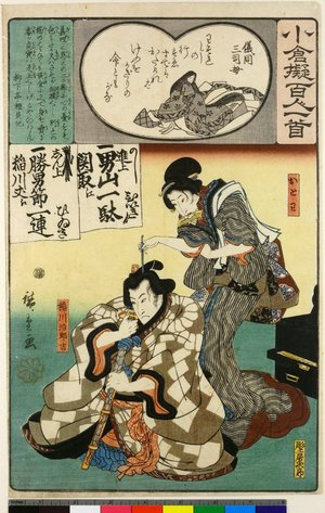 Utagawa Hiroshige: Ogura Nazorae Hyakunin Isshu (One Hundred Poems by One Poet Each, Likened to the Ogura Version) - British Museum