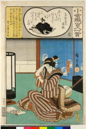 Utagawa Hiroshige: O-man / Ogura Nazorae Hyakunin Isshu (One Hundred Poems by One Poet Each, Likened to the Ogura Version) - British Museum