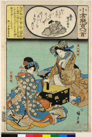 歌川広重: Ogura Nazorae Hyakunin Isshu (One Hundred Poems by One Poet Each, Likened to the Ogura Version) - 大英博物館