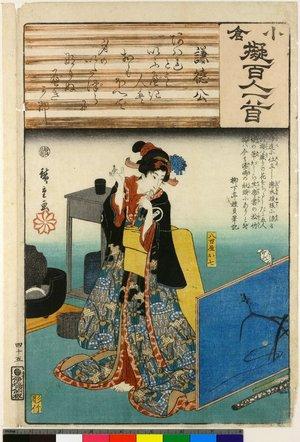 Utagawa Hiroshige: Yaoya O-Shichi / Ogura Nazorae Hyakunin Isshu (One Hundred Poems by One Poet Each, Likened to the Ogura Version) - British Museum