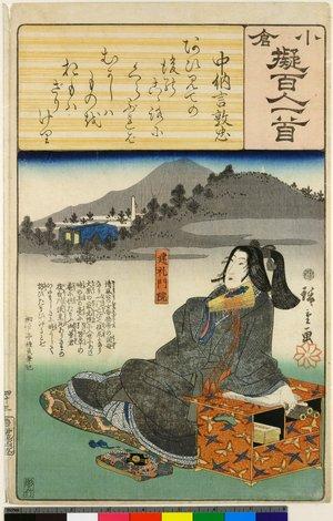 Utagawa Hiroshige: Kenrei-monin / Ogura Nazorae Hyakunin Isshu (One Hundred Poems by One Poet Each, Likened to the Ogura Version) - British Museum