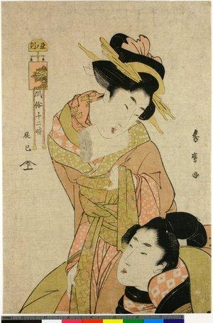 喜多川秀麿: Ushi no koku / Fuzoku Juni-Ji - 大英博物館