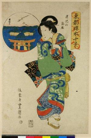 Utagawa Toyoshige: Hasu-no-ike no rakugan / Toto Sakuragi Jikei - British Museum