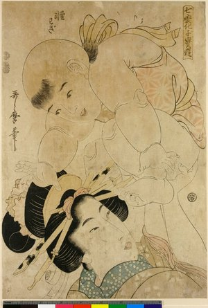 喜多川歌麿: Karuwaza / Shichi-henka Kodakara Asobi - 大英博物館