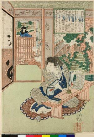 Ryusai Shigeharu: Satomi ke Hakkenshi no hitori - 大英博物館