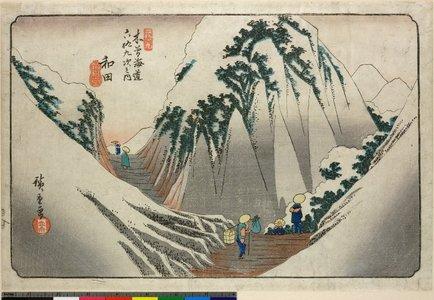 歌川広重: No 29,Wada / Kisokaido Rokujukyu-tsugi no uchi - 大英博物館