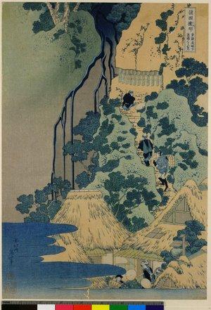 葛飾北斎: Tokaido Sakanoshita Kiyotaki Kannon / Shokoku Taki-meguri - 大英博物館