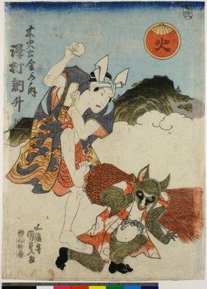 歌川国貞: Sawamura Tossho in the section 'Fire' 沢村訥升の火 / 木火土金水の内 / Ka 火 - 大英博物館