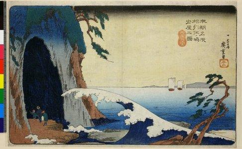 歌川広重: Soshu Enoshima iwaya no zu / Honcho Meisho - 大英博物館