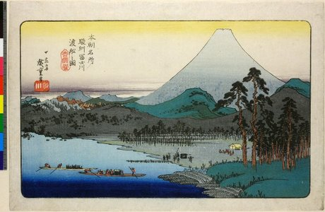 Utagawa Hiroshige: Sunshu Fuji-gawa watashi-bune no zu 駿州冨士川渡船之圖 (Picture of the Ferry on the Fuji River, Suruga Province) / Honcho meisho 本朝名所 (Famous Places in Japan) - British Museum