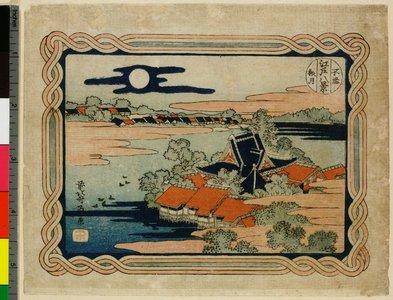 葛飾北斎: Shinobazu / Edo Hakkei - 大英博物館