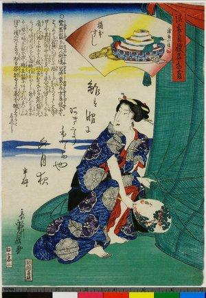 Hasegawa Sadanobu: Hashimoto Sushi / Naniwa Jiman Meibutsu Zukushi - 大英博物館