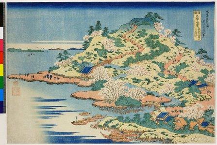 Katsushika Hokusai: Settsu Ajigawa-guchi Tempozan / Shokoku Meikyo Kiran - British Museum