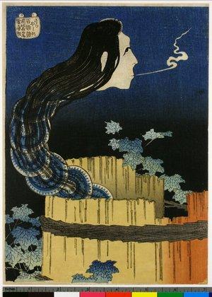 Katsushika Hokusai: Sara-yashiki / Hyaku Monogatari - British Museum