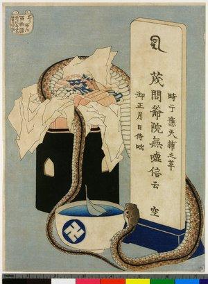 Katsushika Hokusai: Shunen (志う禰ん) / Hyaku Monogatari(百物語) - British Museum
